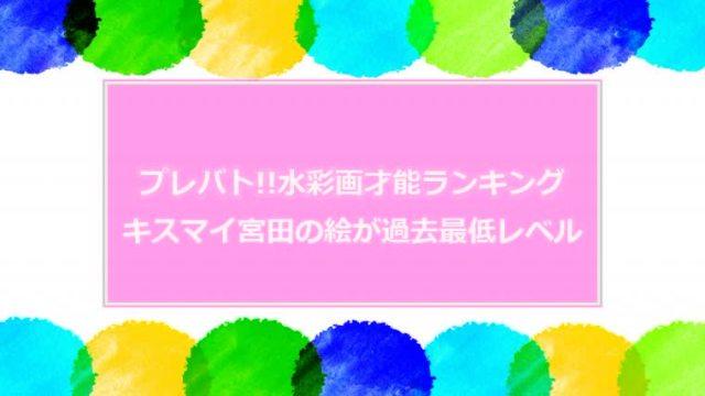 プレバトの水彩画才能ランキングで宮田の絵が最低レベル