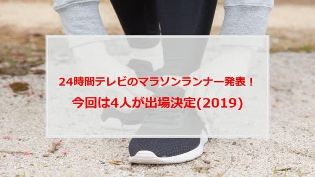 24時間テレビのマラソンランナー2019を発表。イッテQメンバー?