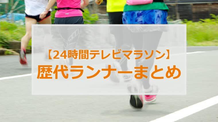 テレビ 歴代 時間 24 マラソン ランナー