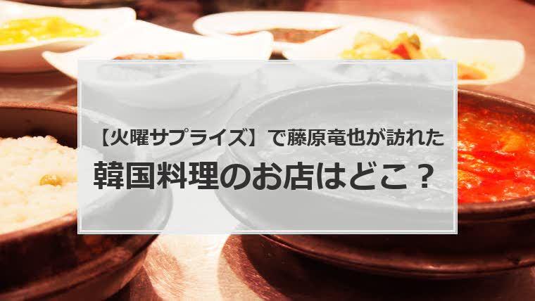 火曜サプライズで藤原竜也とヒロミが行った韓国料理屋