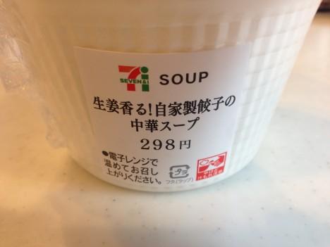 生姜香る!自家製餃子の中華スープ-パッケージ