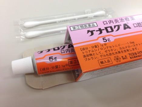 口内炎治療薬ケナログ