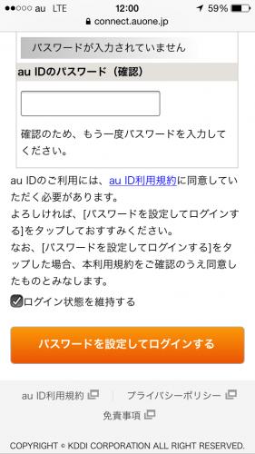 auID作成-auIDパスワード