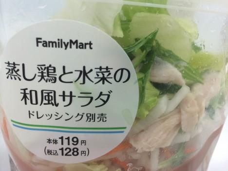 蒸し鶏と水菜の和風サラダ-表示