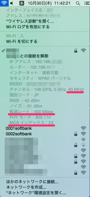 MacOSX-Wi-Fi転送速度