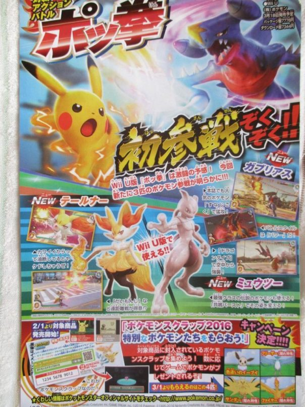 CoroCoro-Pokken-Tournament-1
