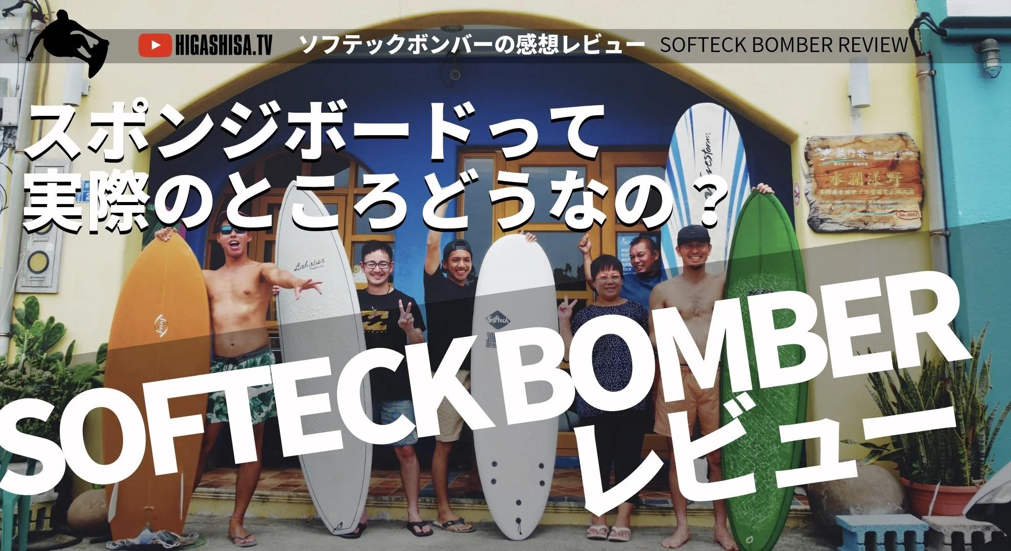 SOFTECK BOMBER