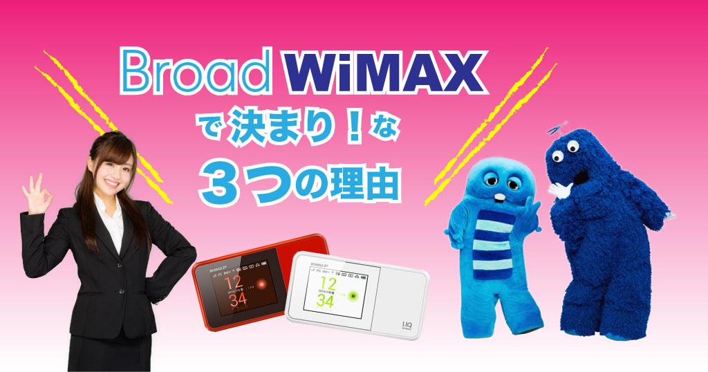 Broad WiMAXで決まり!な3つの理由