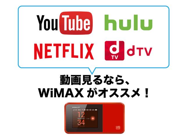 動画を見るなら、WiMAXがオススメ!
