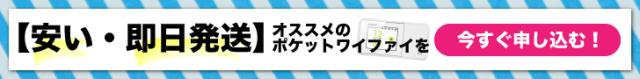 今すぐ【安い・即日発送】オススメのポケットワイファイを申し込む!