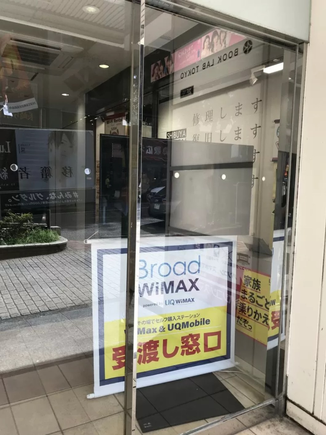Broad WiMAX渋谷受け取りセンター