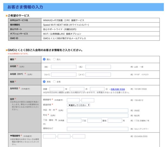 ④住所や支払い情報を入力する