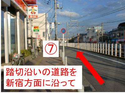 7.線路沿い新宿方面をまっすぐ歩きます