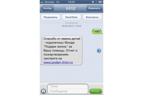 Первый канал и русфонд: смс со словом «добро» спасает здоровье и жизнь сотням детей 6162 фонд помощи