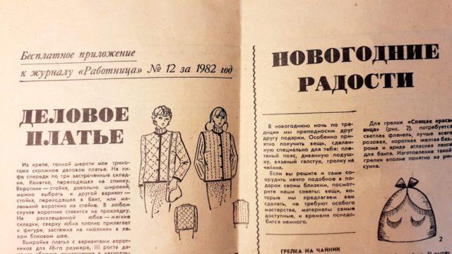 """Вкладыш журнала """"Работница"""" 1982 г."""