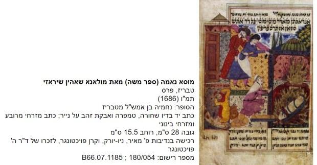 שאהין מוסא נאמה - צילומסך מאתר מוזיאון ישראל. פרסית יהודית קלסית, איראניום מועשר