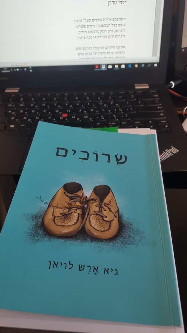 גיא ארש לויאן שרוכים זהות איראנית ישראלית