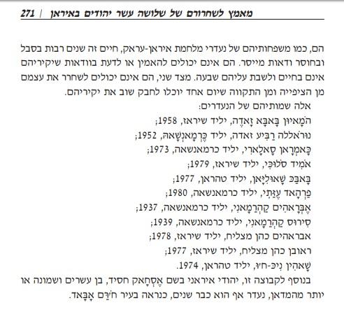עלייה מאיראן, יהודים נעדרים מאיראן, כאן פרסית, נויד נתנאל טוביאן