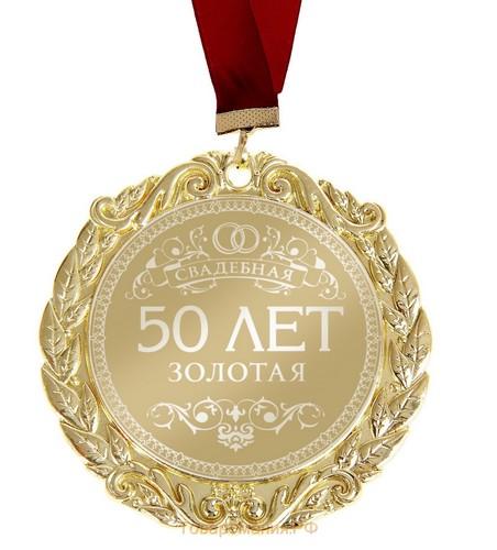 50 жастағы алтын үйлену тойы