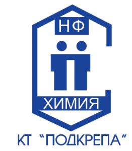 """НФ Химия - КТ """"Подкрепа"""""""