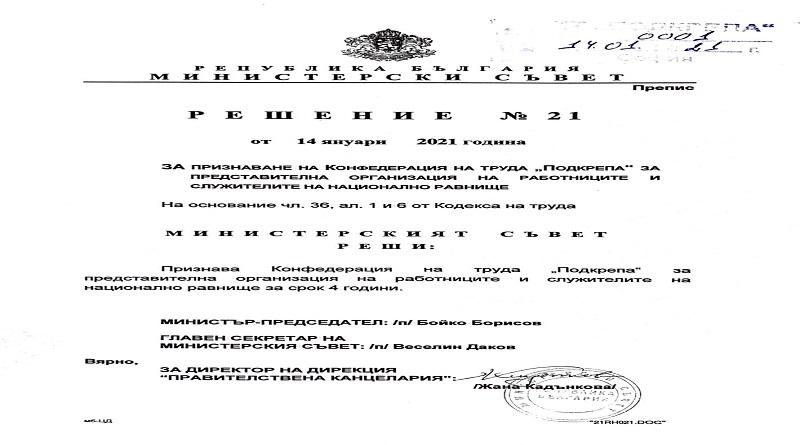 """Конфедерацията на труда """"Подкрепа"""" се признава за национално представителна организация на работниците и служителите"""