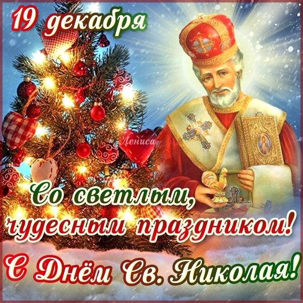 поздравления с святым николаем проза