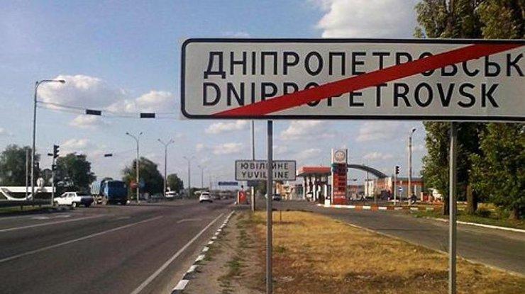 Днепропетровск исчез с карты Украины