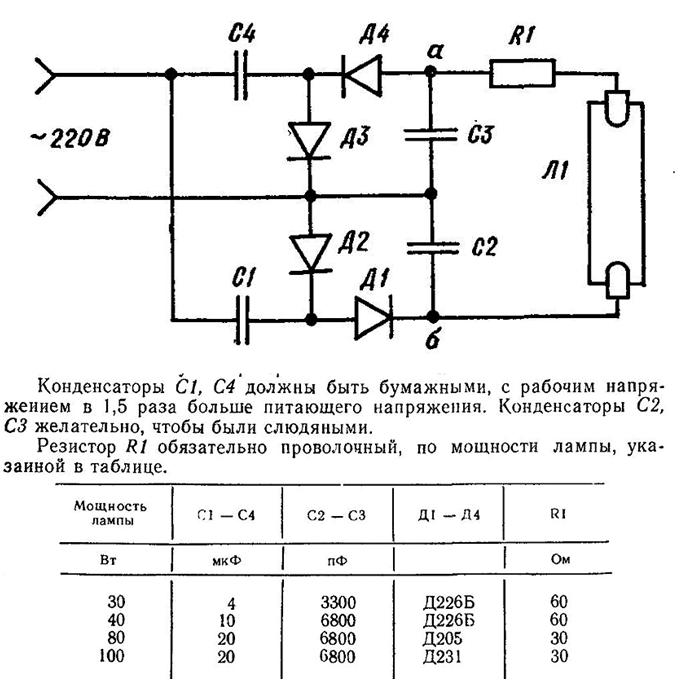 Схема дроссельной лампы