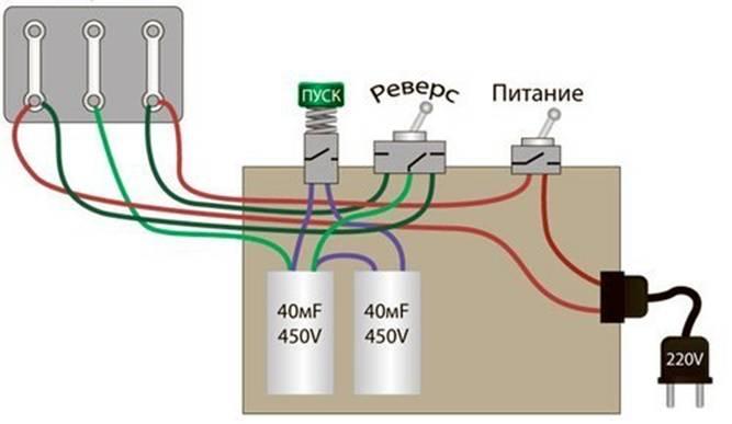 Подключение двигателя 380 на 220 Вольт. Схема соединений для управления направлением вращения вала асинхронного трёхфазного движка в однофазной электросети