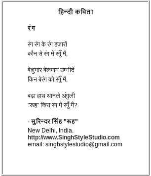 हिन्दी कविता