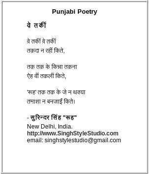 पंजाबी कविता