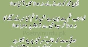 Na Tha Kuch To Khuda Tha - Mirza Ghalib Poetry