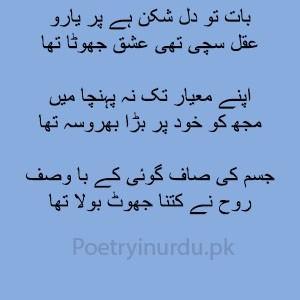 1-Ek Saya Mera Masiha Tha Poetry