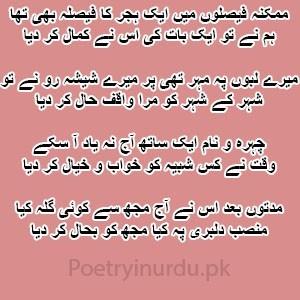 Ghaza Perveen Shakir Chalne Ka Hausla Nahin