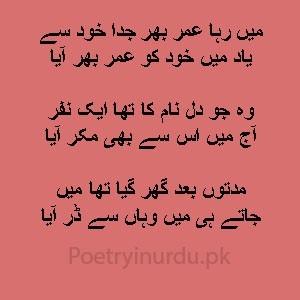 Ghazal-Sare Rishte Tabah Kar Aaya
