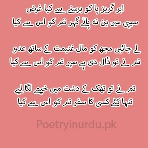 Parveen Shakir Ghazal Tooti Hai Meri Neend Magar