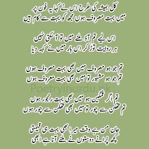 wasi shah Kal Hamesha Ki Tarha