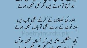 2-Aisa Hai Kh Sab Khwab Musalsal Nahin Hote
