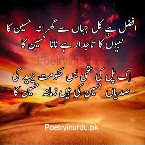 Muharram quotes and poetry and sms