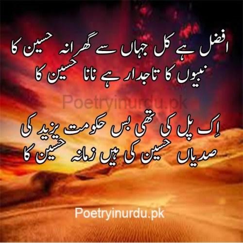 Karbala poetry