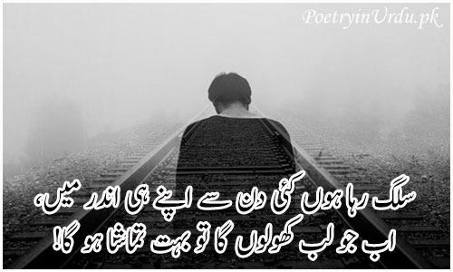 dard bhari poetry