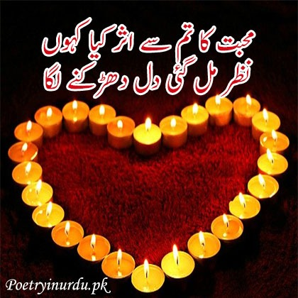 heart touching love poetry in urdu