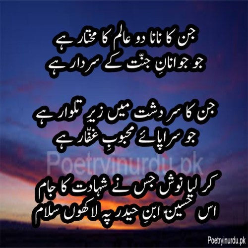 hussain ibn e hader pe lakhon salam