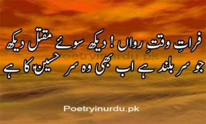 karbala quotes and poetry