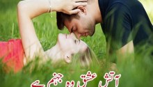 Ishaq love poetry urdu