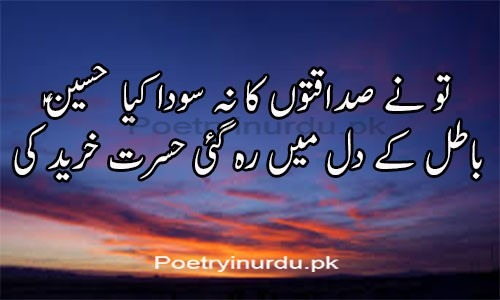 Ahle bait poetry in urdu