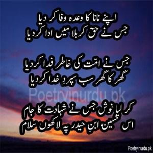 panjtan pak poems