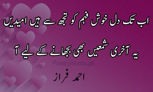 dard poetry faraz