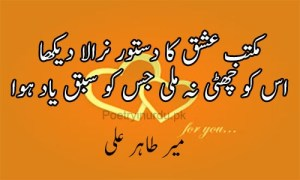 romantic poetry in urdu with pictures