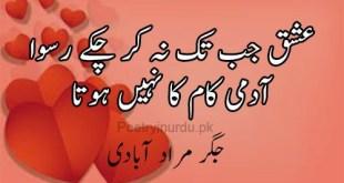 romantic poetry, love poetry